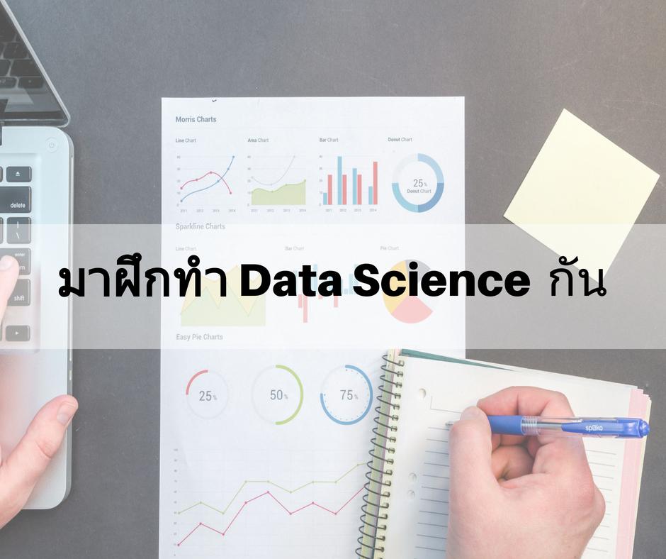 มาฝึกทำ Data Science กันฟรีๆ กับ 24 โปรเจ็คต์ที่ดีที่สุด