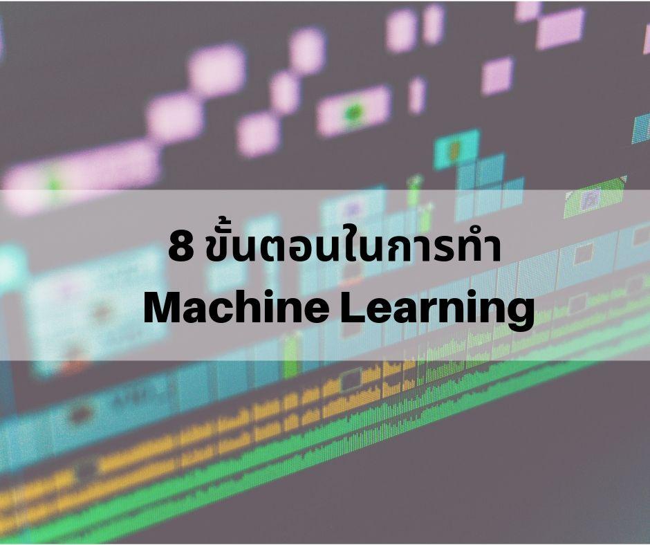 8 ขั้นตอนในการทำ Machine Learning Project